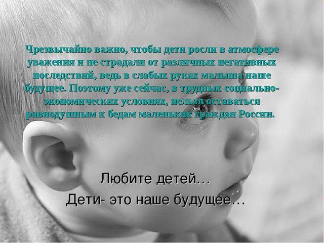 Чрезвычайно важно, чтобы дети росли ватмосфере уважения ине страдали отраз...