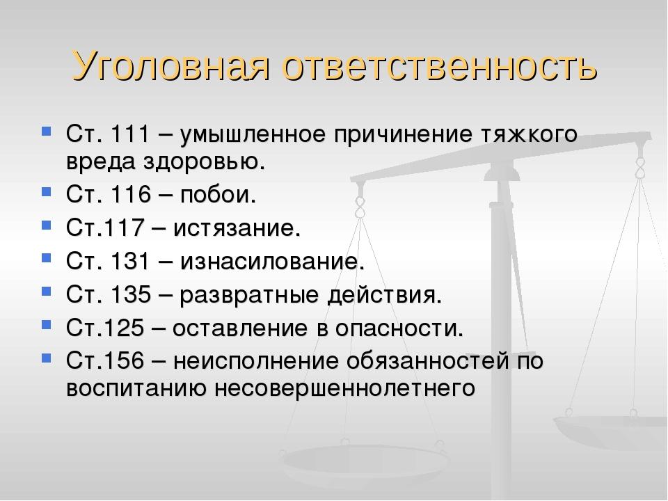 уголовный кодекс статья 111
