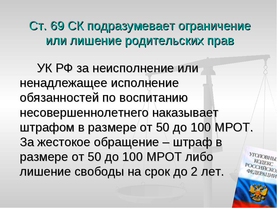 Ст. 69 СК подразумевает ограничение или лишение родительских прав УК РФ за...
