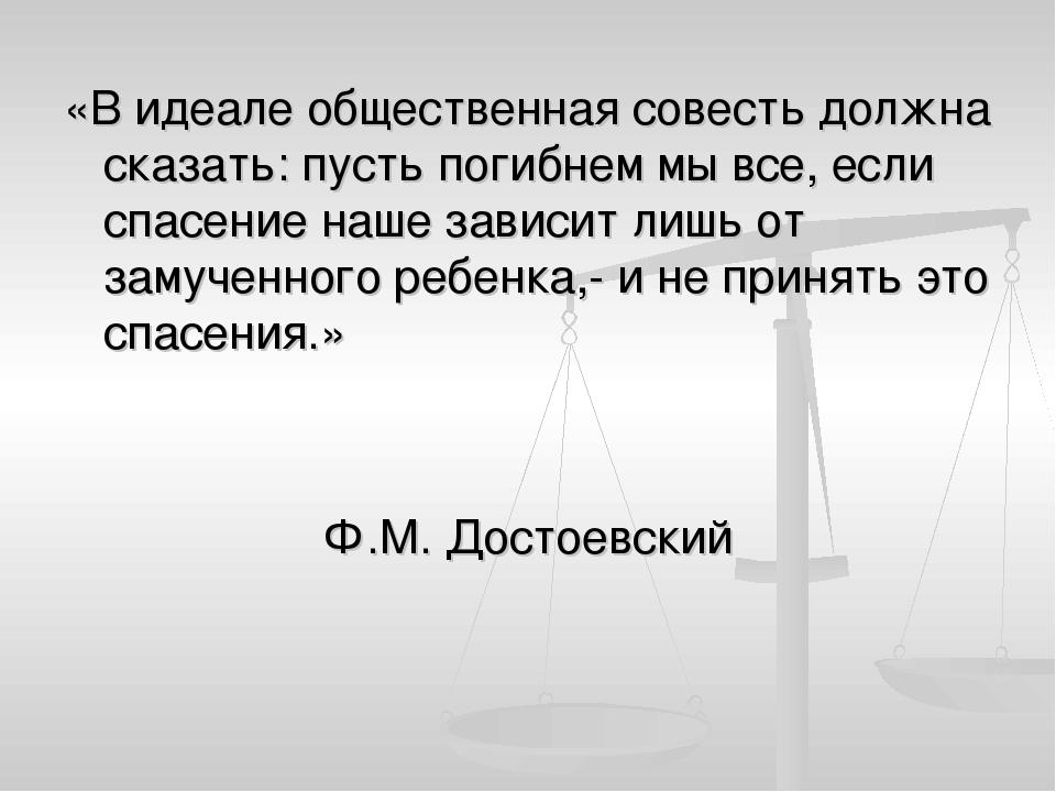«В идеале общественная совесть должна сказать: пусть погибнем мы все, если сп...