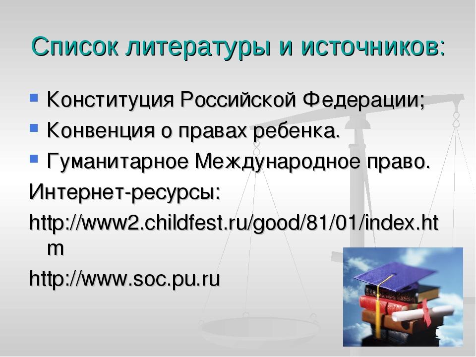 Список литературы и источников: Конституция Российской Федерации; Конвенция о...