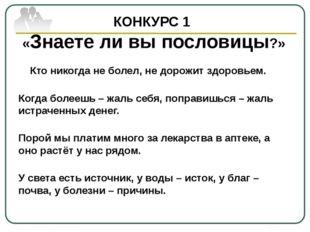 КОНКУРС 1 «Знаете ли вы пословицы?» Кто никогда не болел, не дорожит здоровье