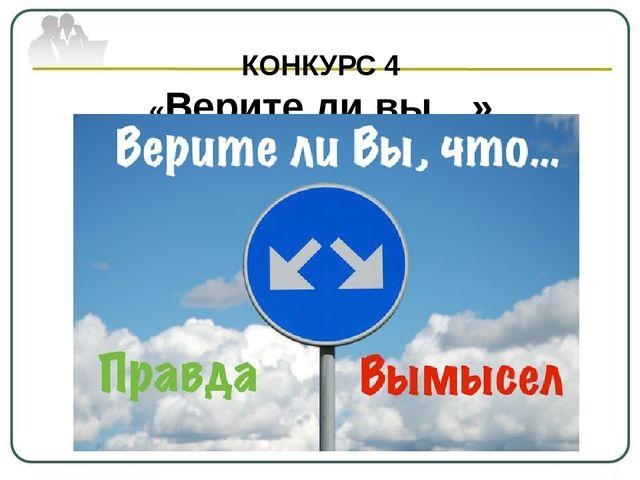 КОНКУРС 4 «Верите ли вы…»