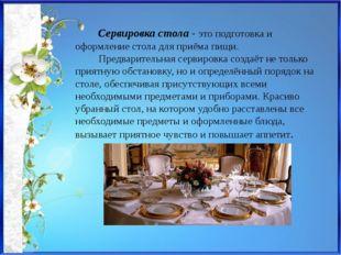Сервировка стола - это подготовка и оформление стола для приёма пищи. Предва