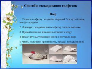 Способы складывания салфеток Веер 1. Сложите салфетку складками шириной 2 см