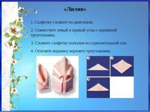 «Лилия» 1. Cалфетку сложите по диагонали. 2. Совместите левый и правый углы с