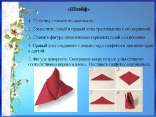 «Шлейф» 1. Cалфетку сложите по диагонали. 2. Совместите левый и правый углы