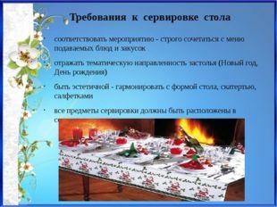 Требования к сервировке стола соответствовать мероприятию - строго сочетаться