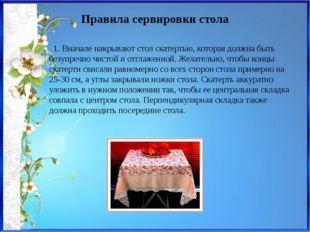 Правила сервировки стола 1. Вначале накрывают стол скатертью, которая должна