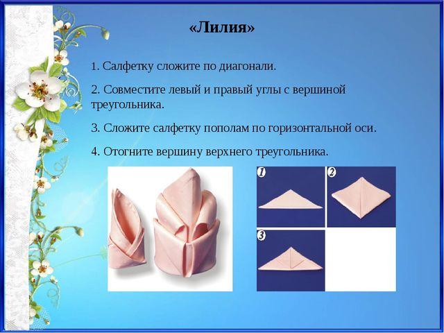 «Лилия» 1. Cалфетку сложите по диагонали. 2. Совместите левый и правый углы с...