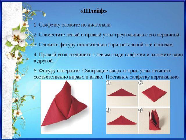 «Шлейф» 1. Cалфетку сложите по диагонали. 2. Совместите левый и правый углы...
