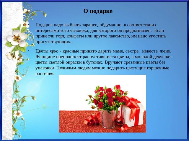 О подарке Подарок надо выбрать заранее, обдуманно, в соответствии с интересам...