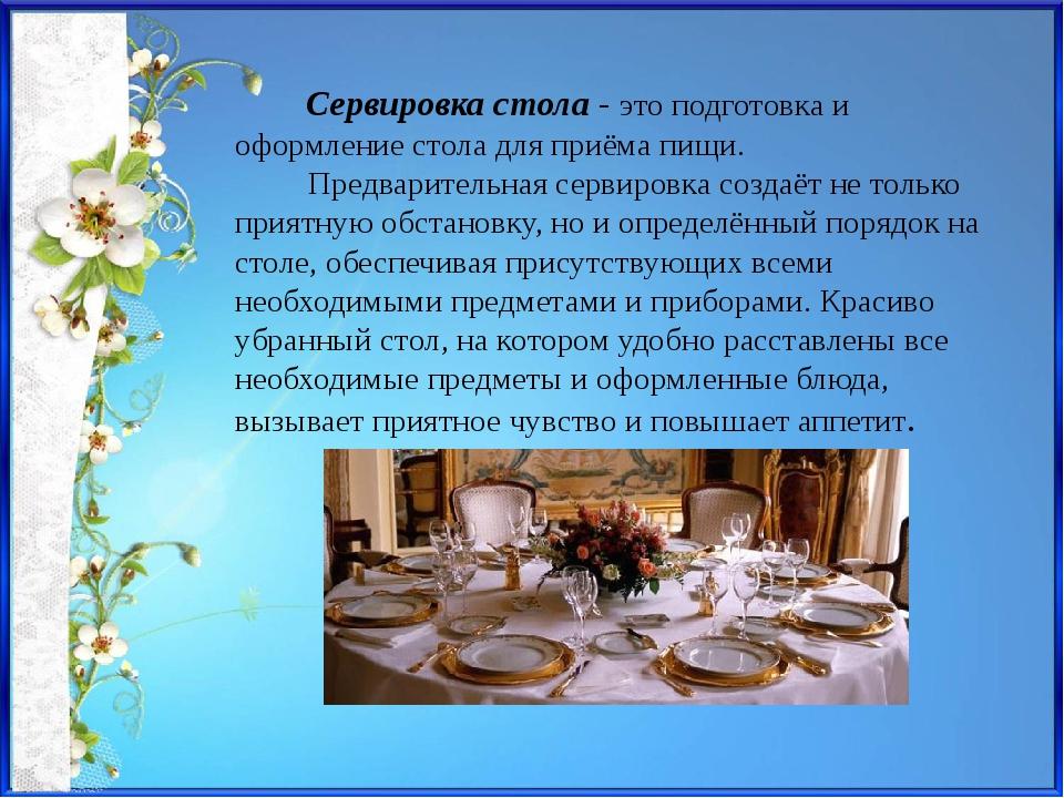 Сервировка стола - это подготовка и оформление стола для приёма пищи. Предва...