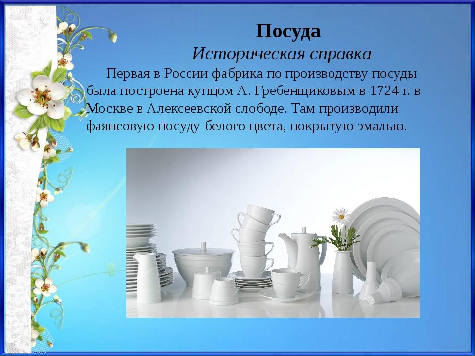 Посуда Историческая справка Первая в России фабрика по производству посуды б...