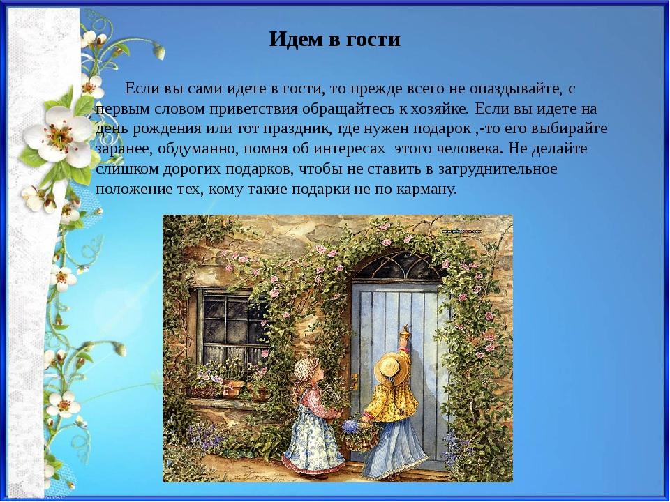 Идем в гости Если вы сами идете в гости, то прежде всего не опаздывайте, с пе...
