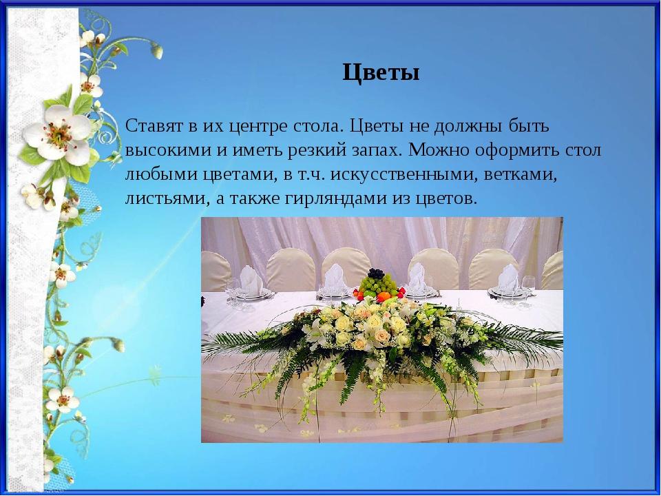 Цветы Ставят в их центре стола. Цветы не должны быть высокими и иметь резкий...