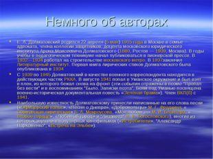 Немного об авторах Е.А.Долматовский родился 22апреля (5 мая)1915 годав М