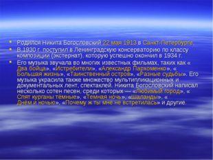 Родился Никита Богословский22 мая1913вСанкт-Петербурге. В 1930г. поступи