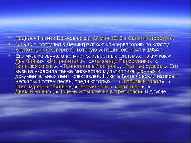 Родился Никита Богословский22 мая1913вСанкт-Петербурге. В 1930г. поступи...