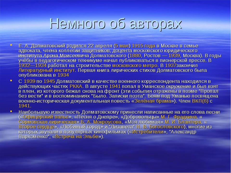 Немного об авторах Е.А.Долматовский родился 22апреля (5 мая)1915 годав М...