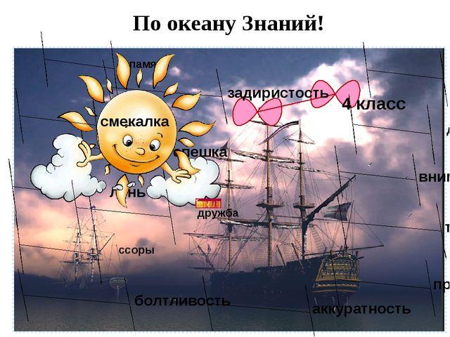 память 4 класс прилежание аккуратность трудолюбие По океану Знаний! внимание...