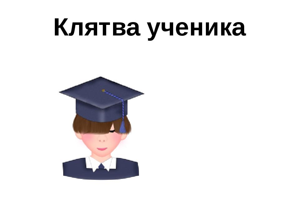 Клятва ученика