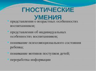 ГНОСТИЧЕСКИЕ УМЕНИЯ представления о возрастных особенностях воспитанников; пр