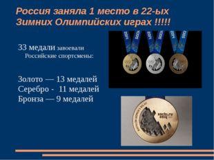 Россия заняла 1 место в 22-ых Зимних Олимпийских играх !!!!! 33 медали завоев