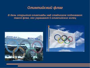 Олимпийский флаг В день открытия олимпиады над стадионом поднимают такой фла