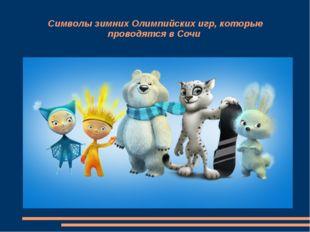 Символы зимних Олимпийских игр, которые проводятся в Сочи