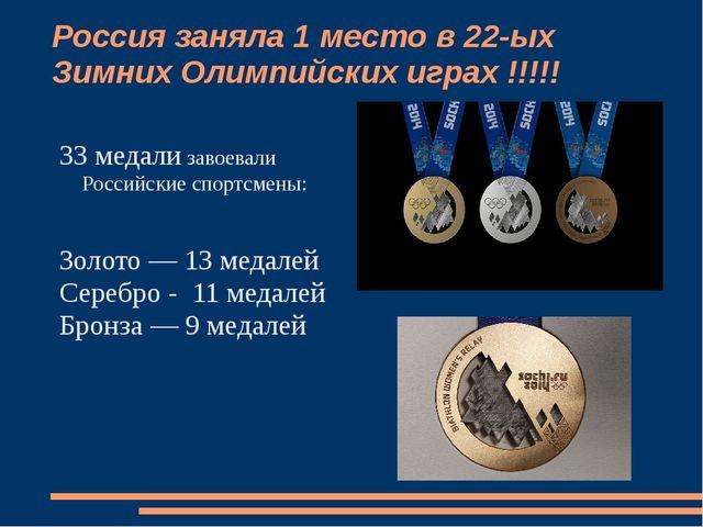Россия заняла 1 место в 22-ых Зимних Олимпийских играх !!!!! 33 медали завоев...
