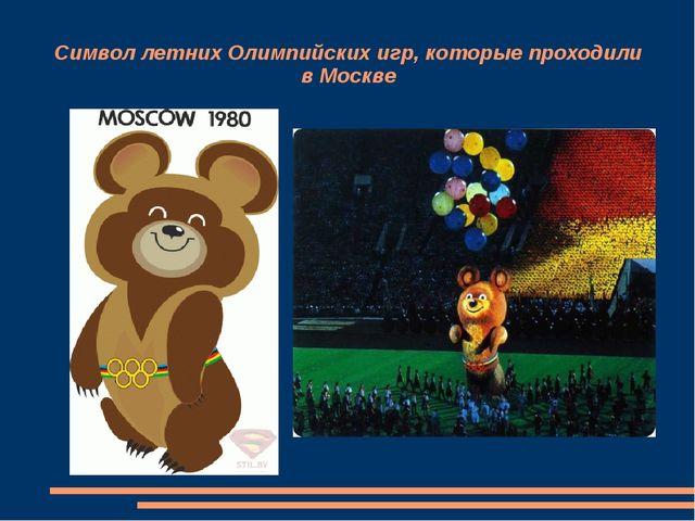 Символ летних Олимпийских игр, которые проходили в Москве