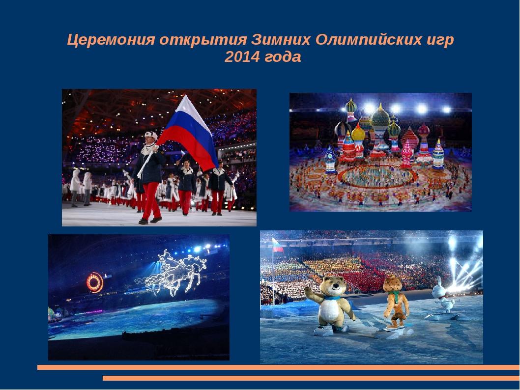 Церемония открытия Зимних Олимпийских игр 2014 года