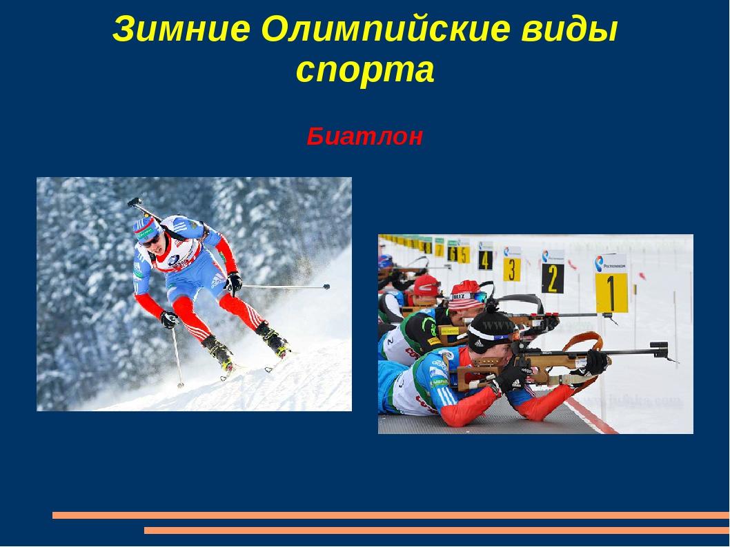 Зимние Олимпийские виды спорта Биатлон