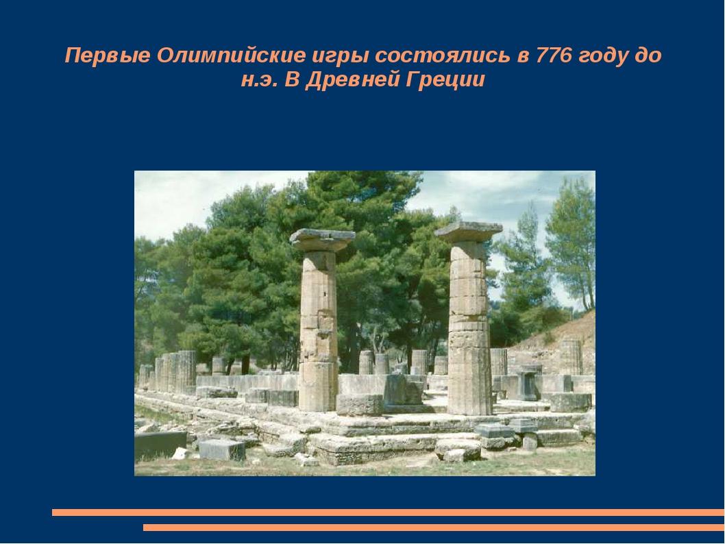 Первые Олимпийские игры состоялись в 776 году до н.э. В Древней Греции