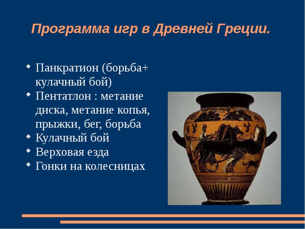 Программа игр в Древней Греции. Панкратион (борьба+ кулачный бой) Пентатлон :...
