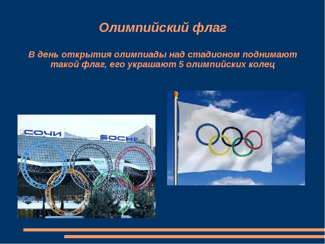 Олимпийский флаг В день открытия олимпиады над стадионом поднимают такой фла...