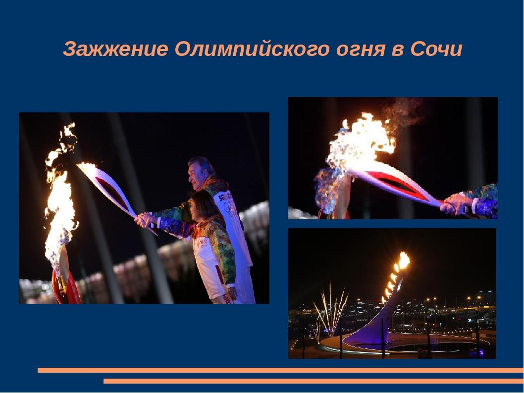 Зажжение Олимпийского огня в Сочи