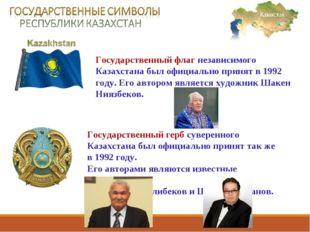 Государственный флаг независимого Казахстана был официально принят в 1992 год