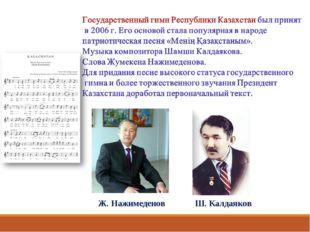 Ш. Калдаяков Ж. Нажимеденов