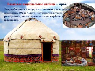 Казахское национальное жилище – юрта. Это разборное жилище, изготавливается и