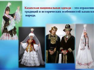 Казахская национальная одежда – это отражение традиций и исторических особенн