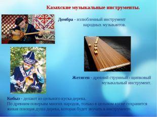 Казахские музыкальные инструменты. Домбра - излюбленный инструмент народных м