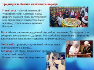 Традиции и обычаи казахского народа. Қонақасы – обычай, связанный с угощением