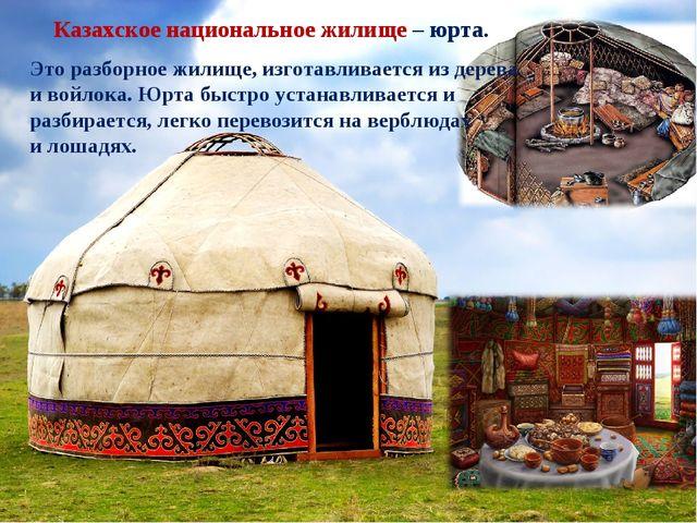 Казахское национальное жилище – юрта. Это разборное жилище, изготавливается и...
