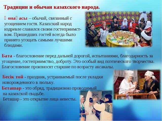 Традиции и обычаи казахского народа. Қонақасы – обычай, связанный с угощением...