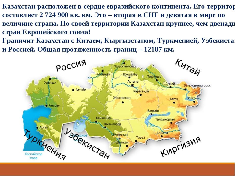 Казахстан расположен в сердце евразийского континента. Его территория составл...