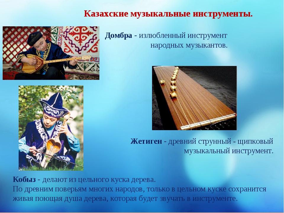 Казахские музыкальные инструменты. Домбра - излюбленный инструмент народных м...