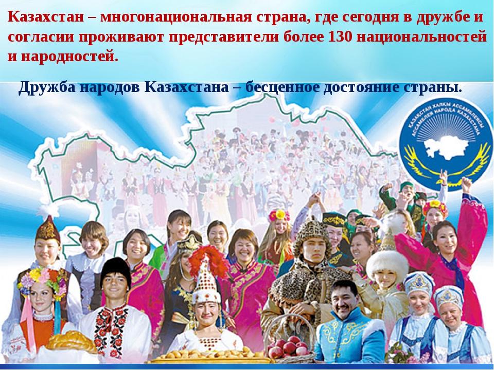 Казахстан – многонациональная страна, где сегодня в дружбе и согласии прожива...