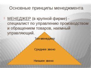 Основные принципы менеджмента МЕНЕДЖЕР (в крупной фирме) - специалист по упра